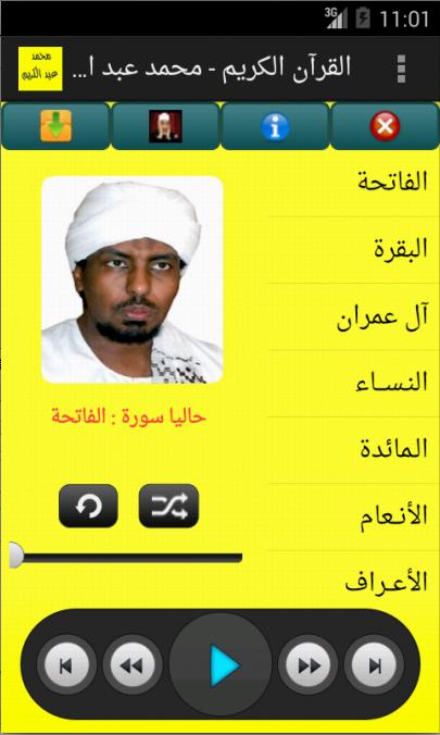 القرآن الكريم- محمد عبد الكريم- screenshot