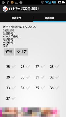 ロト7当選番号速報!のおすすめ画像4