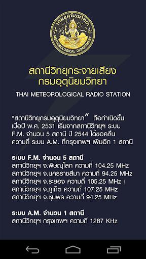 THAI WEATHER RADIO