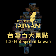 台灣百大景點撲克