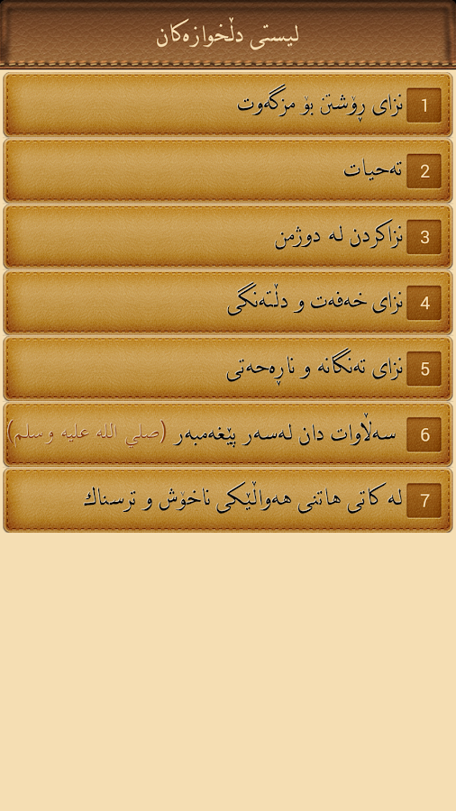 ‫قەڵای موسڵمان Qallay Musllman‬‎- screenshot