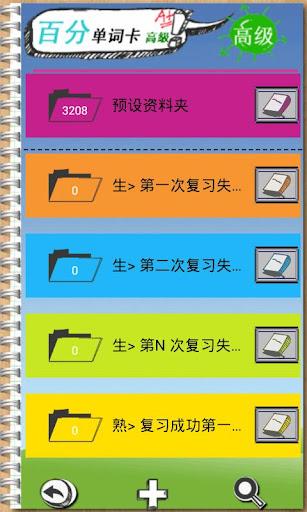 【免費工具App】百分英语单词卡- 高级-APP點子