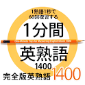 1分間英熟語1400 完全版 logo
