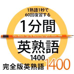 1分間英熟語1400 完全版