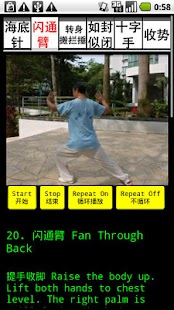 TaiChi 24 Teaching 5(24式太极拳-5)- screenshot thumbnail