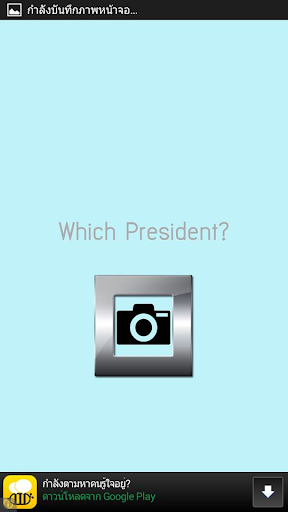 Which U.S. president are you