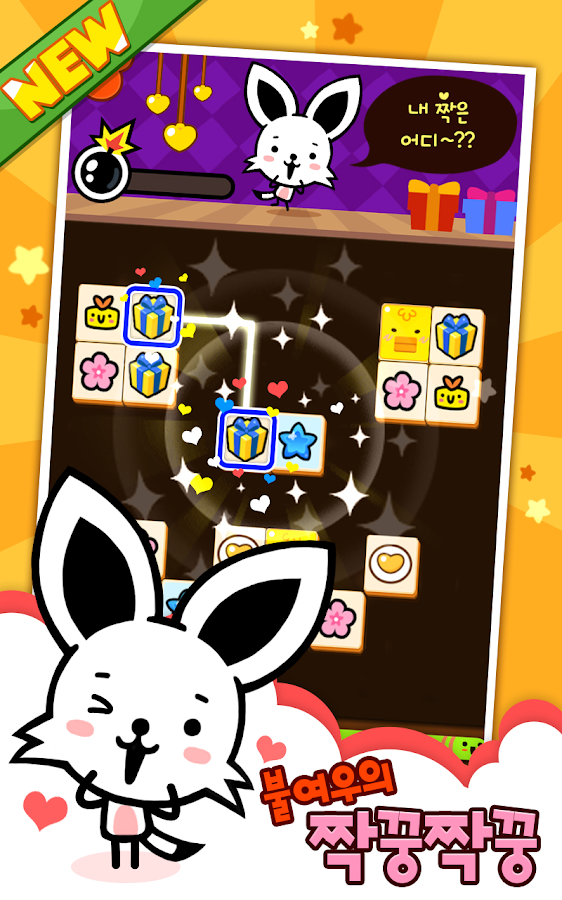돌아온 액션퍼즐패밀리 for Kakao - screenshot