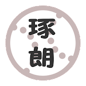 石井琢朗ブログ更新通知