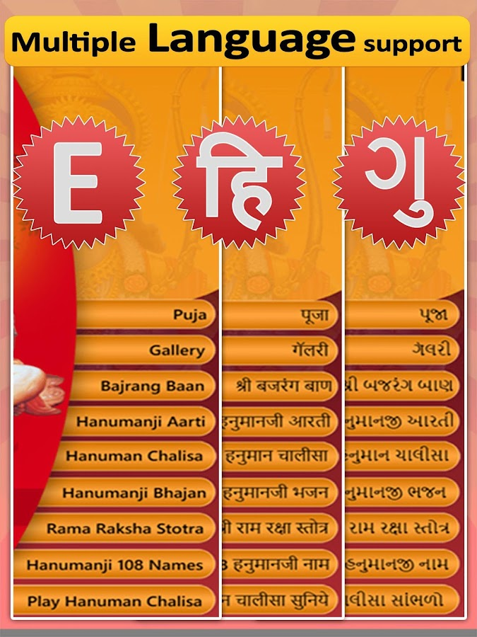 Hanuman Chalisa , Bhajan Audio- screenshot