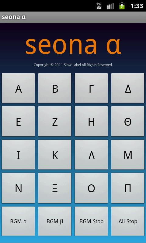 seona α- screenshot