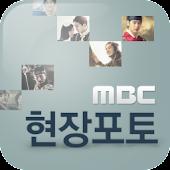 MBC 현장포토