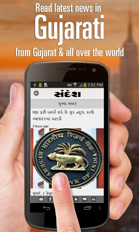 Sandesh iOS Apps