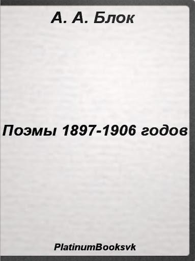 А.Блок.Поэмы 1897-1906 годов.
