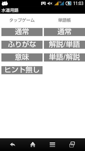 水道用語(土木・建設)