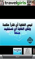 Screenshot of حكم وأقوال مصورة وتس اب