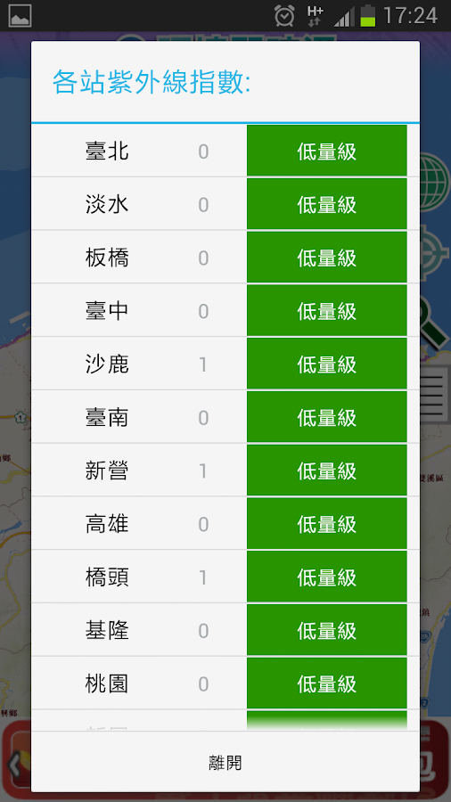 環境即時通 - screenshot