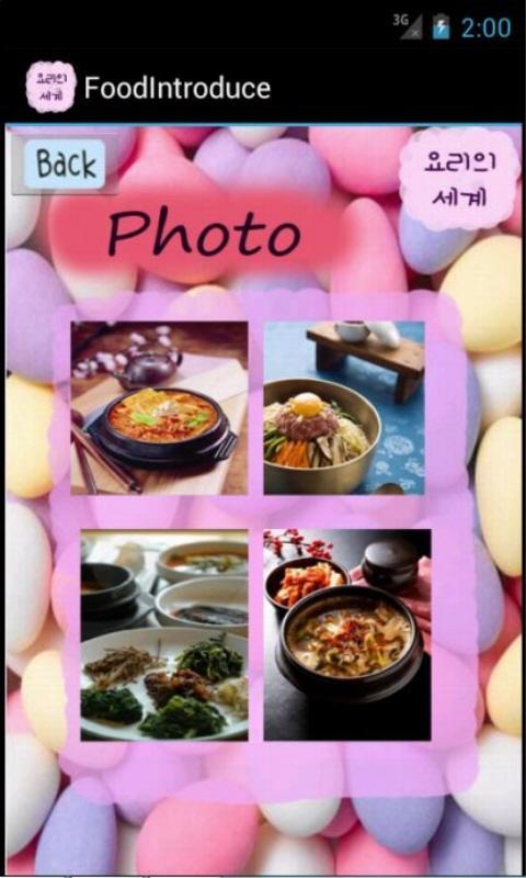 요리의 세계 - screenshot