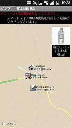 ゲッツ!富士登山2.0のおすすめ画像3