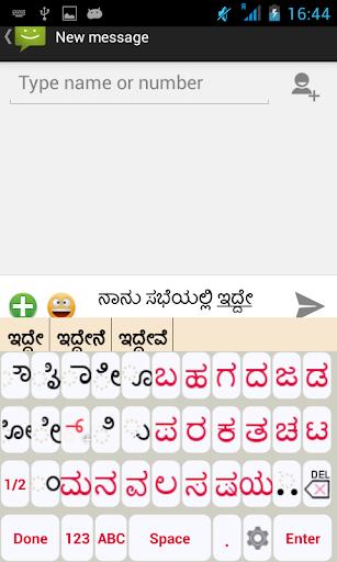 Kannada Static Keypad IME