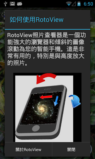 RotoView 圖片瀏覽器