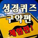 성경퀴즈 구약편 체험판 icon