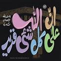 ايات قرانية مصورة icon