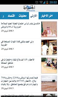 Al-Jazirah Mobile for Phones