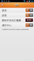 Screenshot of SAHK Mobile