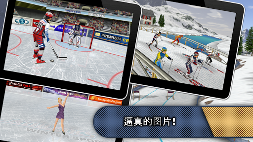 Athletics: 冬季运动 Free