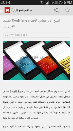 【免費新聞App】عرفني دوت كوم-APP點子