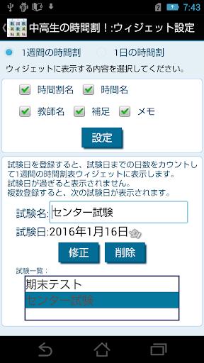 u4e2du9ad8u751fu306eu6642u9593u5272uff01 0.7.2 Windows u7528 7