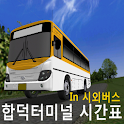 합덕터미널 시외버스 시간표 logo