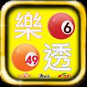 樂透 Lotto 彩券即時對獎 icon
