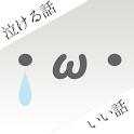 泣ける話・いい話 icon