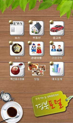 경북포털 - 경상북도 종합정보