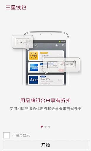 Samsung Apps 率先下載精彩優惠