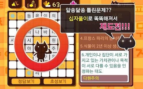 낱말왕 십자풀이 - screenshot thumbnail