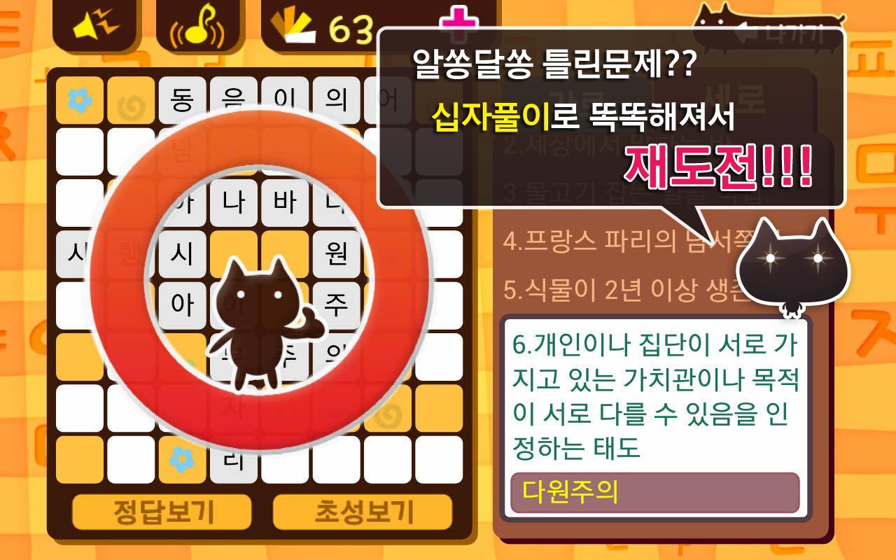 낱말왕 십자풀이 - screenshot