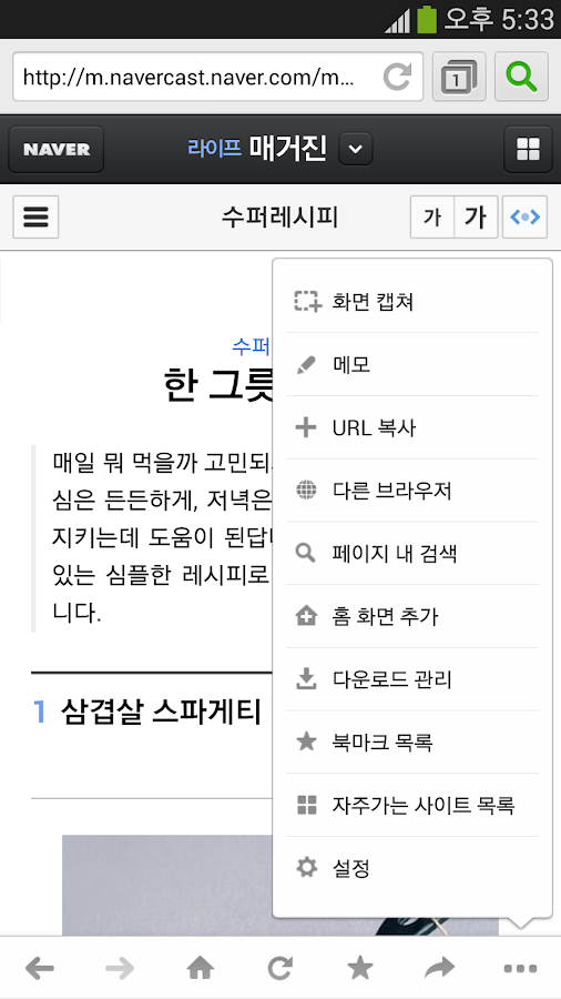 네이버 - Naver - screenshot