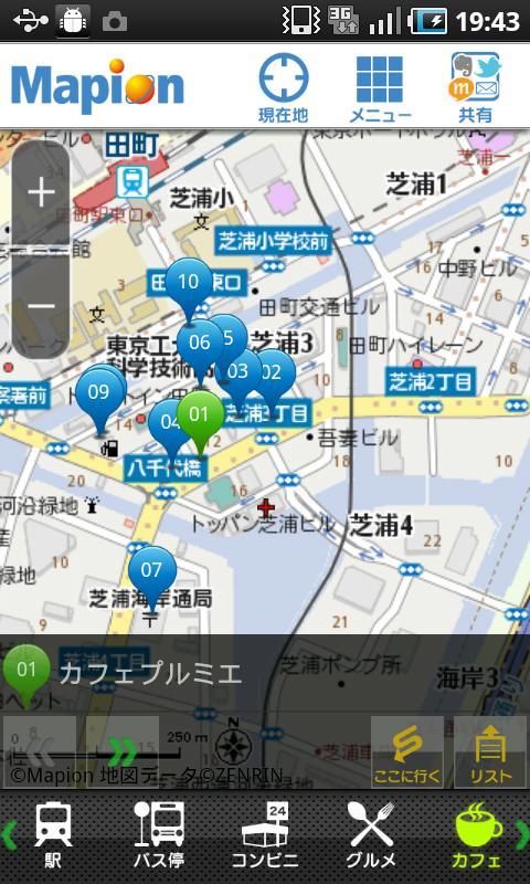 マピオン for web- スクリーンショット