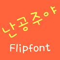 JJiamprincess™ Korean Flipfont icon