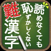 読めなくても恥ずかしくない難漢字