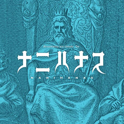 工具のナニハナス LOGO-記事Game