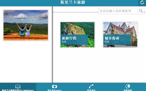 Sri Lanka Travel - 斯里兰卡旅游 screenshot 2