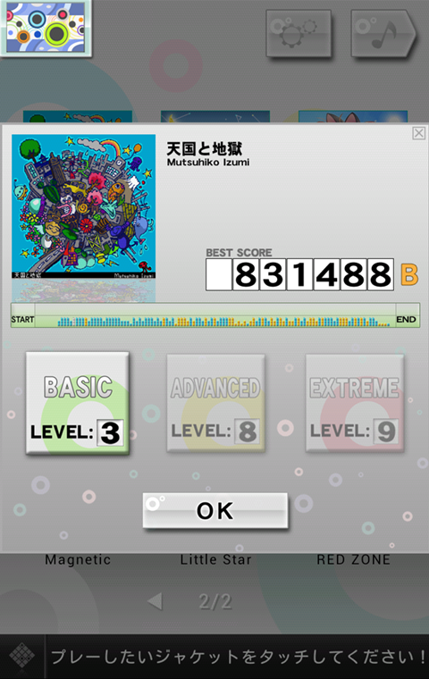 jubeat plus - screenshot