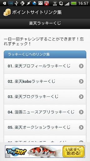 ポイントサイトリンク集(ポイント収集効率化アプリ)