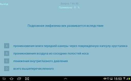 【免費醫療App】Тесты по офтальмологии-APP點子