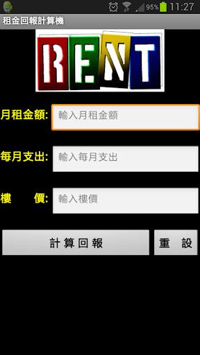 u79dfu91d1u56deu5831u8a08u7b97 1.0 screenshots 1