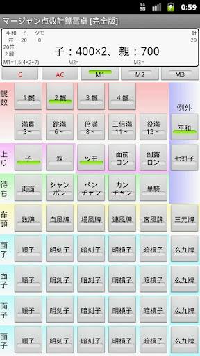 無料工具Appのマージャン点数計算電卓 [完全版] 記事Game