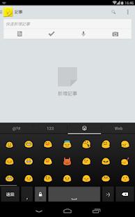 Google Zhuyin Input Screenshot 22